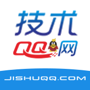 技术QQ网