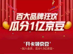 京东app品牌派对瓜分1.5亿京豆,亲测每人最低可领240京豆