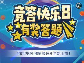 江西福彩微信公众号每天抽0.3-8.8元微信红包秒到微信零钱