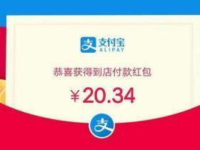 支付宝每天领实体店消费红包,新用户首次必得10-15元红包
