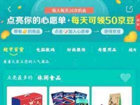 京东app点亮你的心愿单,每天可领50京豆