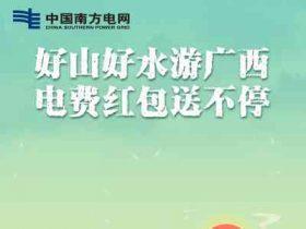 中国南方电网打卡美丽广西红包送不停,必中1.08元支付宝现金红包