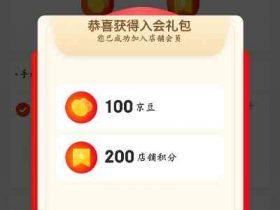 京东app简单开卡入会加入店铺会员领310京豆