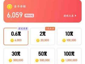 手机QQ企鹅阅读小程序简单领0.6-10元现金红包,亲测秒到账