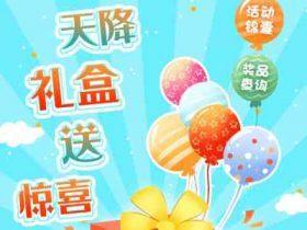 中国银行微银行微信公众号天降礼盒送惊喜,亲测中5元京东通用支付券