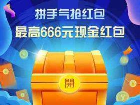 太平洋汽车网x支付宝app拼手气抢最高0.11-666元现金红包