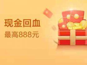 招商银行app11月超级日现金回血红包抽最高888元现金红包,亲测2元