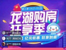 微信小程序龙湖U悠享家购房狂享季每天领2个现金红包,100%必中