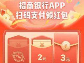 招商银行x印萌活动,一网通用户支付3分钱领6元现金红包