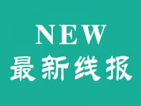 11月4日活动线报实时更新帖