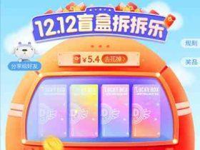京东购物微信小程序抽盲盒赢红包1212盲盒拆拆乐,亲测5.4元无门槛红包
