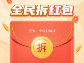 银户通全民拆红包新用户注册必得至少0.88元现金红包