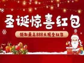 招商银行圣诞惊喜最高领0.58-888元现金红包,100%必中