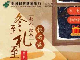 邮储银行北京分行微信公众号冬至包饺子必中0.3元现金红包秒到