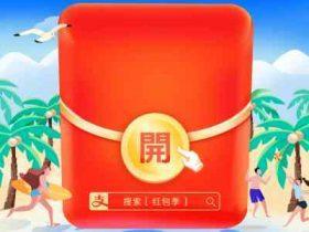 支付宝元气红包季每天领0.5-3元实体店通用红包