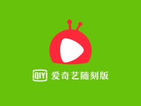 爱奇艺随刻版签到免费领53天黄金视频会员