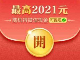 京东极速版瓜分5个亿天天领最高2021元微信现金红包