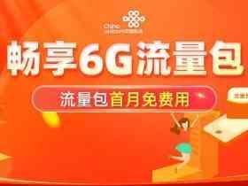 联通用户免费领取6G全国通用流量月包