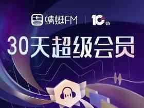 京东plus会员免费领蜻蜓FM超级会员月卡