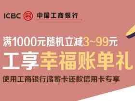 工商银行工享幸福账单礼微信还信用卡满1000元随机立减3-99元