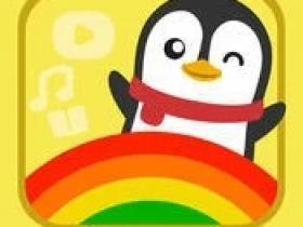 小企鹅乐园app连续签到7天免费领11天腾讯视频会员