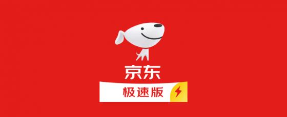 京东极速版app新老用户0元包邮京东自营实物商品