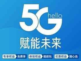 中国电信5g会员微信小程序金豆转转乐积分抽奖最高500元话费
