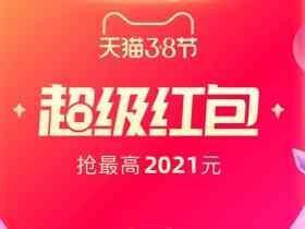 淘宝天猫三八女王季每天抽最高2021元超级购物红包