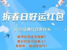 中国移动用户拆春日好运红包抽1-10元话费