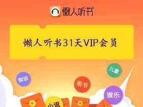 免费领取懒人听书app一个月vip会员