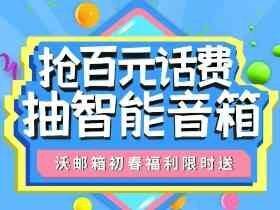 中国联通沃邮箱初春福利每天抽智能音箱抢百元话费