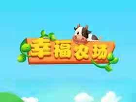 幸福农场app新用户登录提现0.3元现金红包 简单任务再提0.5元